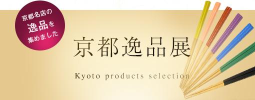 京都逸品展 Selection
