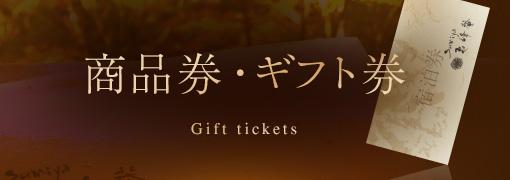 商品券・ギフト券 Ticket