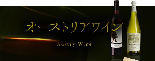 �������ȥꥢ�磻�� Austrian Wine