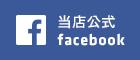 当店公式 facebook