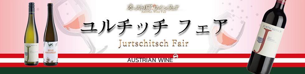 Austrian Wine Fair