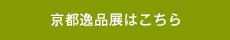 京都逸品展はこちら