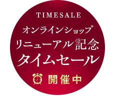 TIMESALE タイムセール 開催中