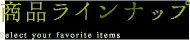 ���ʥ饤��ʥå� Product Lineup