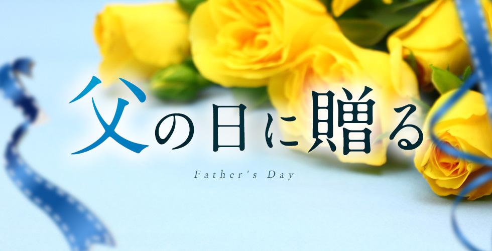 父の日に贈る