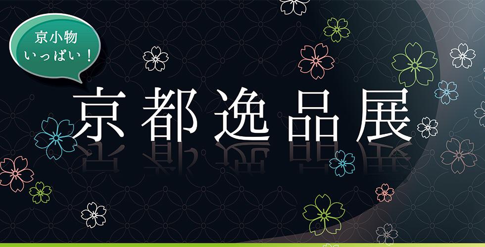 京都逸品展