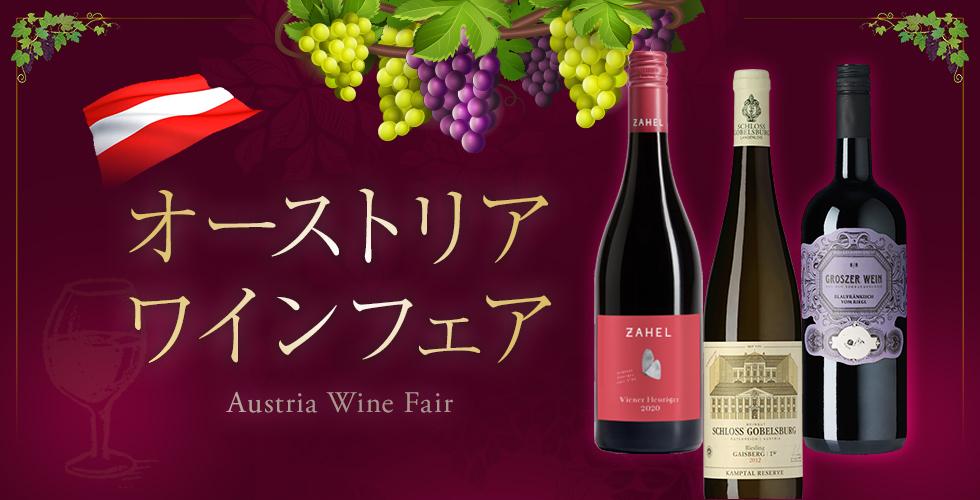 オーストリアワインフェア