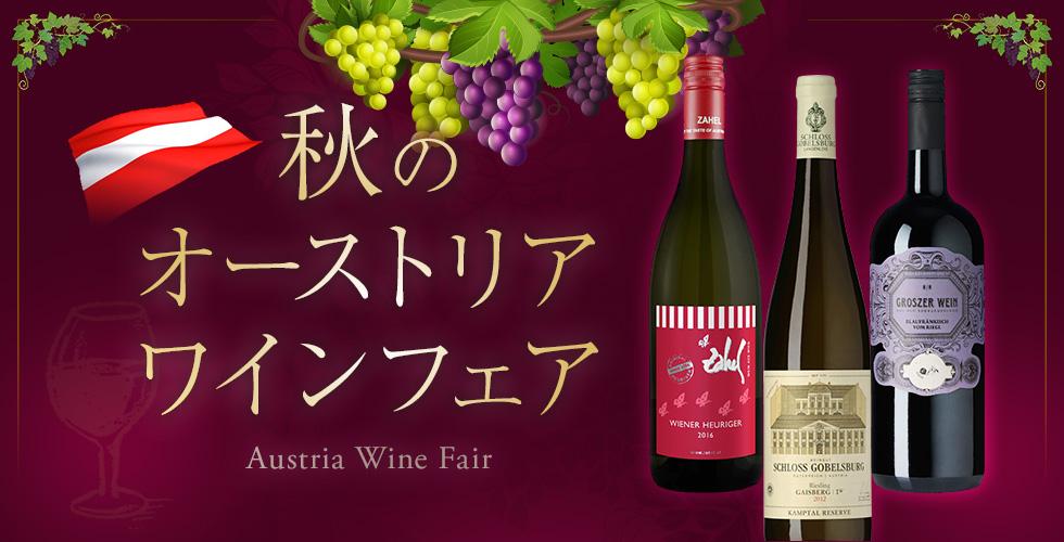秋のオーストリアワインフェア