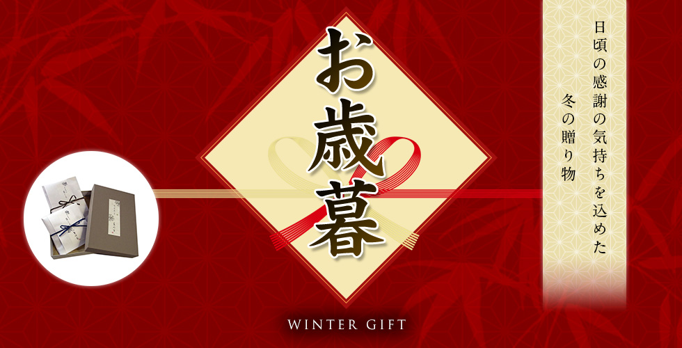 冬の贈り物 お歳暮