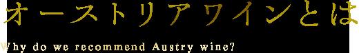 オーストリアワインとは About Austrian Wine