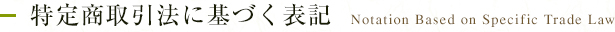 特定商取引法に基づく表記  Notation Based on Specific Trade Law