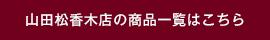 山田松香木店の商品一覧はこちら