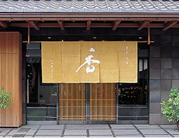 山田松香木店香木、薬種、天然香木 「日本の香り」を伝える老舗香木店