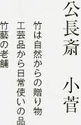 公長斎 小菅公長斎 竹は自然からの贈り物工芸品から日常使いの品竹藝の老舗