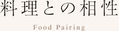 料理との相性 Food Pairing