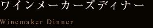 ワインメーカーズディナー Winemaker Dinner